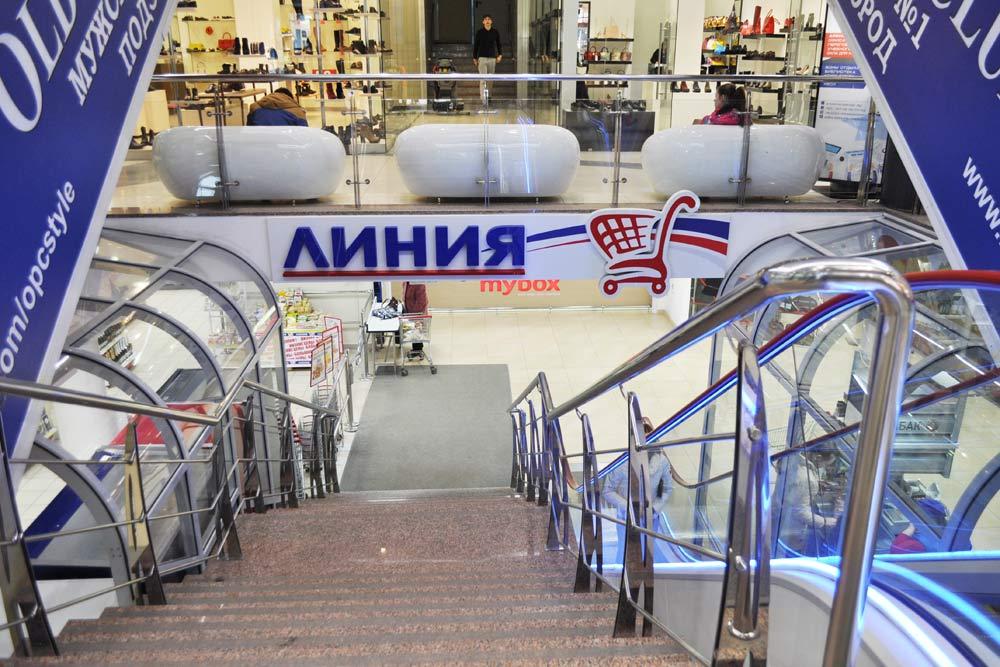 Супермаркет ЛИНИЯ-Супер