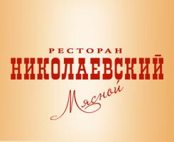 Ресторан  «Николаевский»