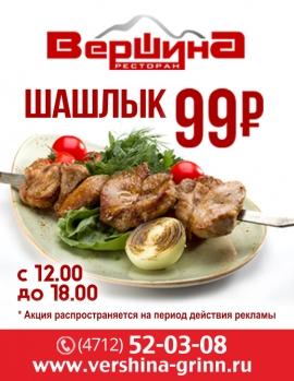 Шашлык — 99 рублей!
