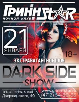 21.01.2017 «Dark Side show»