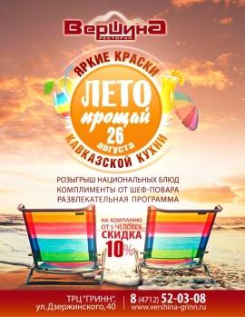 26 августа Лето прощай. Яркие краски кавказской кухни в ресторане Вершина