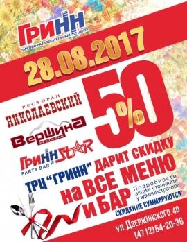 28 августа ТРЦ ГРИНН дарит скидку на ВСЕ МЕНЮ И БАР