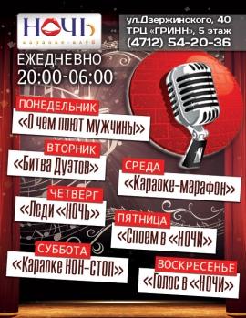 Караоке-клуб «НОЧЬ»