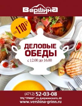 Деловые обеды в ресторане Вершина от 110 рублей (с 12.00 до 16.00)