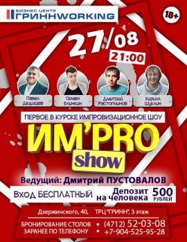 27.08.2017 в 21:00 «ИМпро Шоу»