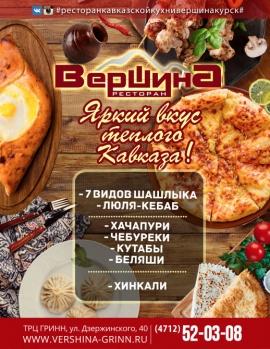 Ресторан вершина предлагает 7 видов шашлыка, хачапури, чебуреки, , кутабы, беляши