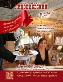 Банкеты, свадебные торжества, корпоративы, выпускные вечера в ресторане Николаевский